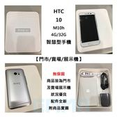 【拆封福利品】宏達電 HTC 10 M10h 4G/32G IP53防水塵等級 1200萬畫素 金屬機身 智慧型手機