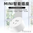 定時插座 智能Wifi插座手機遠程遙控定時器無線開關智能語音控制家電插線板 快速出貨