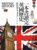 (二手書)一本書讀完英國歷史