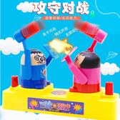 優惠快速出貨-對打玩具雙人對戰攻守男女孩益智桌面親子互動整人創意整蠱玩具