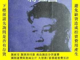 二手書博民逛書店罕見青年時代的蔣經國6583 彭哲愚 雷雲 碧雪 光明日報出版社