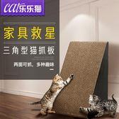 貓抓板磨爪器大號瓦楞紙貓爪板貓咪玩具貓爬板貓磨抓板立式貓抓板 全館免運88折