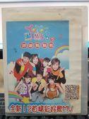 挖寶二手片-P06-092-正版DVD-動畫【YOYO點點名5 郊遊點點名 DVD單碟】-幼兒教育