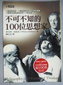 【書寶二手書T3/哲學_GSB】不可不知的100位思想家_陳信宏