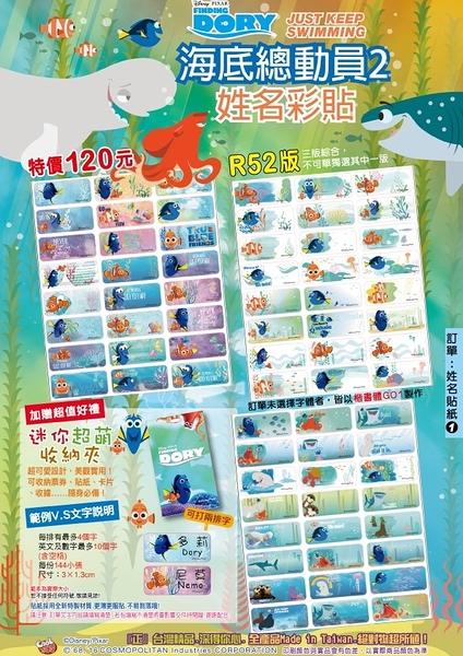 《客製化》R52 海底總動員2 (中) 姓名貼 彩色姓名貼紙【金玉堂文具】