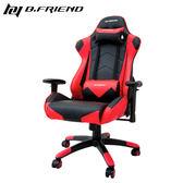 B.Friend GC04 電競專用椅 (尊爵加大版) 紅黑