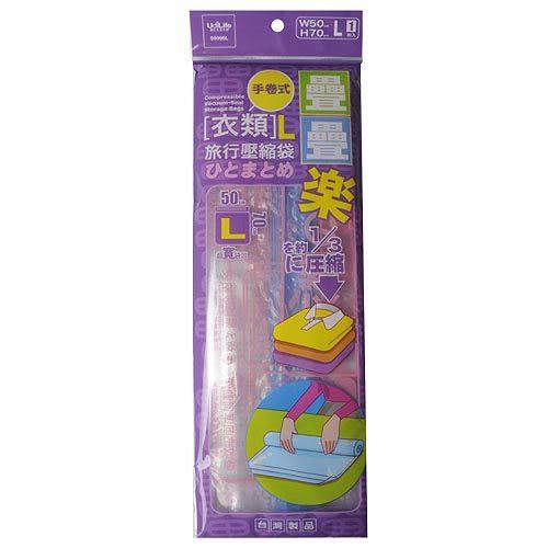 【九元生活百貨】疊疊樂衣類旅行壓縮袋-L 真空壓縮袋 壓縮袋