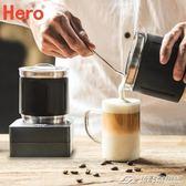 hero奶泡機電動打奶器家用全自動打泡器冷熱商用咖啡牛奶奶沫機  潮流前線