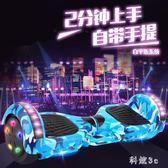 平衡車兩輪體感電動車扭扭車成人智能漂移思維代步車兒童雙輪車 js7673『科炫3C』