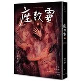座敷靈(下)(怪奇博物館104)