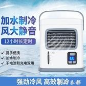 新款手提迷你冷風機 干電池usb插線雙用小型家用冷風機制冷小空調 雙十二全館免運
