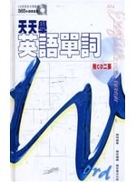 二手書博民逛書店 《天天學英語單詞 = An English word everyday》 R2Y ISBN:9621419360│謝琳