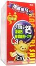 [折扣碼yahoo2019]康喜佑兒 複方優質鈣(顆粒) 300g/罐