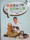 【書寶二手書T1/寵物_JJY】熊爸教你了解狗狗的心事_熊爸