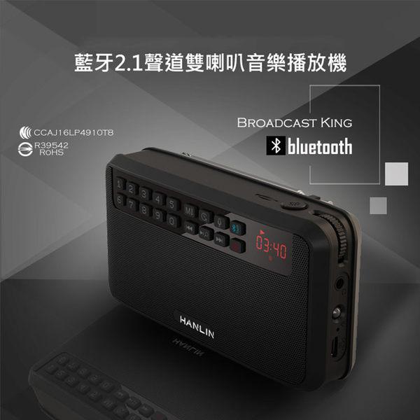 Hanlin 藍芽立體聲收錄播音機 聲道雙喇叭音樂播放機 藍牙通話 BTE500