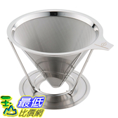 [美國直購] Coffee WW-FE072 Dripper Stainless Steel By Marvellissimo (1-4 Cups) 咖啡濾網