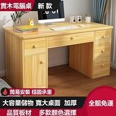 電腦桌台式書桌辦公桌學生寫字桌簡約家用租房臥室簡易學習桌桌子【快速出貨】