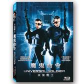新動國際【未來戰士:魔鬼命令 UNIVERSAL SOLDIER】BD
