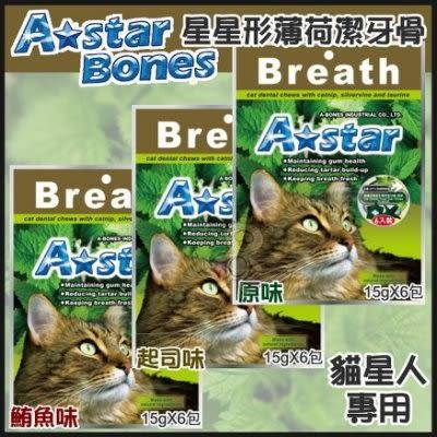 *KING WANG*A-Star Bones 貓專用星星形薄荷潔牙骨-原味/起司/鮪魚 三種可選 清除口臭15g*6包/袋