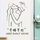 可移除墻貼簡約早睡早起英文字墻貼裝飾玻璃宿舍床頭個性貼紙 FF1268【衣好月圓】