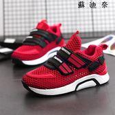兒童運動鞋透氣網鞋男童跑步鞋休閒鞋