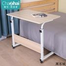 升降電腦桌懶人桌臺式床上書桌簡易折疊桌 叮噹百貨