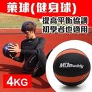 MDBuddy 4KG藥球(健身球 重力球 韻律 訓練 ≡體院≡ 60097