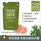 ✿蟲寶寶✿【韓國NatureLOVEMORE】然自母愛 保濕低敏抗菌洗手露 泡沫型 補充包250ml