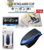 車之嚴選 cars_go 汽車用品【DZ318】日本 CARMATE 遮陽板夾式 高質感CARBON碳纖紋眼鏡架 票夾 藍色