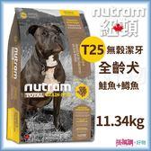 Nutram紐頓『T25無穀挑嘴潔牙全齡犬(鮭魚+鱒魚)』11.34KG【搭嘴購】
