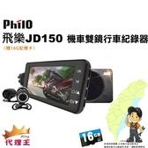 JD150 機車雙鏡行車紀錄器 機車 雙鏡 行車紀錄器 高畫質 前鏡頭錄影