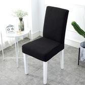 椅子套罩家用簡約餐椅套罩彈力連體酒店椅套坐椅墊餐廳凳子套通用   poly girl