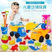 兒童沙灘玩具套裝寶寶戲水玩沙挖沙大號鏟子沙漏決明子沙灘桶工具