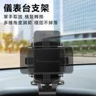 【儀錶板支架】汽車用手機架 車載遮陽板手機座 儀表台導航座 輕鬆固定儀表板