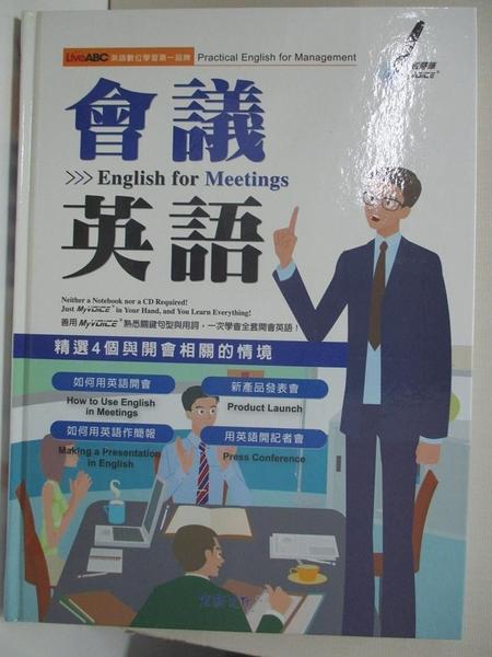 【書寶二手書T4/語言學習_I88】會議英語_Riches Stefan