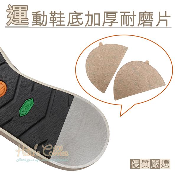 運動鞋底加厚耐磨片.配件 鞋材【鞋鞋俱樂部】【906-G146】