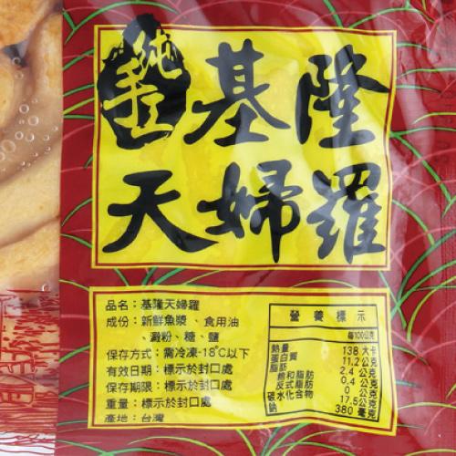 基隆純手工天婦羅500±10%/包【愛買冷凍】