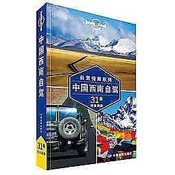 簡體書-十日到貨 R3Y【孤獨星球Lonely Planet自駕指南系列:中國西南自駕】 9787503184420 中國地