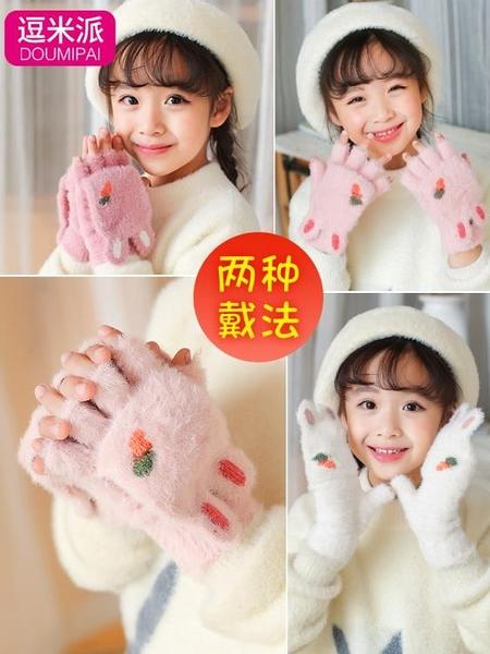 露指手套 兒童手套秋冬季保暖加厚可愛五指翻蓋卡通毛絨露指小女孩【【八折搶購】】