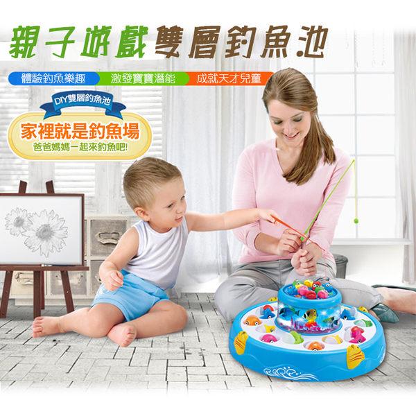 ※互動款 親子遊戲 雙層釣魚池/釣魚盤/小孩/兒童/益智/寶寶/釣魚玩具/電動/親子/聲光/玩具