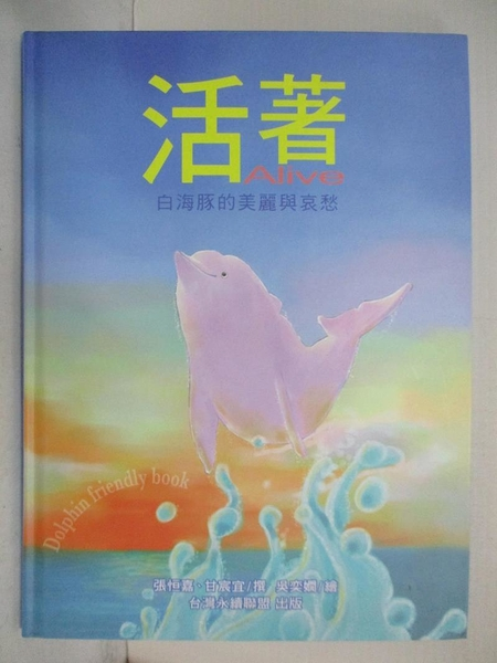 【書寶二手書T8/少年童書_J2F】活著 : 中華白海豚的美麗與哀愁_張恒嘉, 甘宸宜撰; 吳奕嫺繪