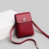 真皮小包包2021新款時尚手機包斜挎包簡約百搭多層零錢包迷你女包 美物生活館