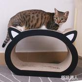 貓頭形磨爪大型瓦楞紙貓抓板WZ2301 【極致男人】