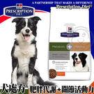 【培菓平價寵物網】美國Hills希爾思》犬處方肥胖代謝+關節活動力-9.5LB