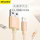 AWEI用維  CL-988 高速傳輸短...
