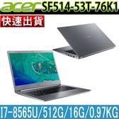 ACER SF514-53T-744H革命性極輕筆記型電腦 (14吋觸控 IPS/I7-8565U/16G/PCIE 512G SSD/Win10)