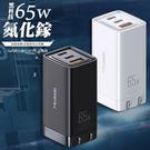 Mcdodo GaN氮化鎵充電器充電頭快充頭閃充頭 65W PD QC USB 戰皇系列 麥多多