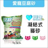 愛寵[環保豆腐貓砂,3種味道,7L](單包)