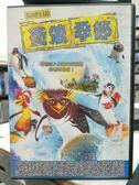 影音專賣店-Y29-001-正版DVD-動畫【衝浪季節】-國英語發音
