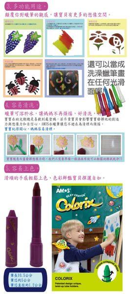 韓國AMOS 12色粗款神奇水蠟筆